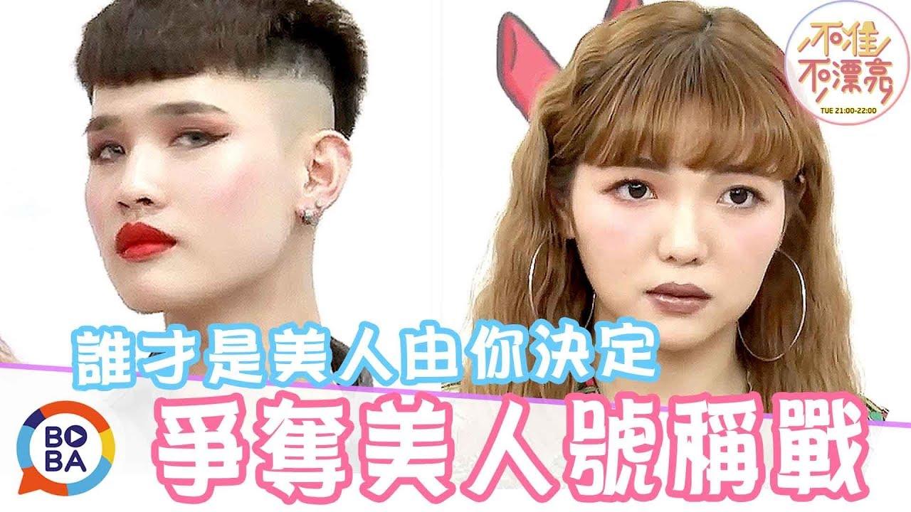 「 我才是美人」爭霸賽! 何美PK鍾明軒|鍾明軒 何美 Pink 吳怡霈|不準不漂亮 - YouTube