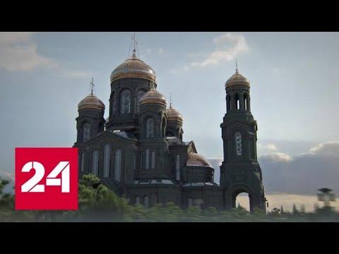 Уникальный звук: на звоннице Главного храма ВС РФ установили 18 колоколов - Россия 24