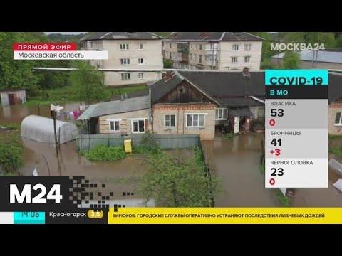 В Подмосковье вторые сутки ликвидируют последствия сильных дождей - Москва 24