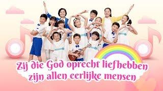 Christelijk lied 2018 'Zij die God oprecht liefhebben zijn allen eerlijke mensen' Kinderdans