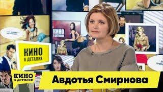 Авдотья Смирнова | Кино в деталях 11.09.2018 HD