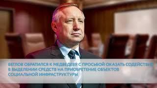 Смотреть видео Правительство РФ поддерживает Санкт Петербург онлайн