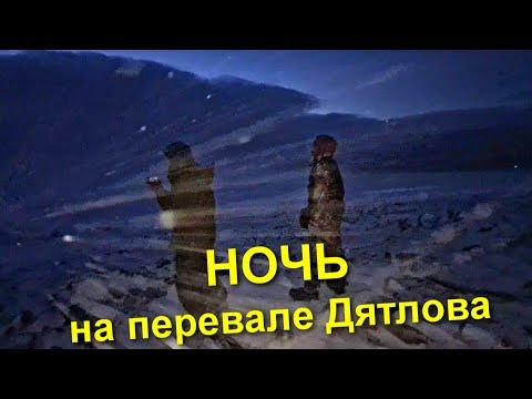 ✅ШТУРМ перевала Дятлова 😱 нас БРОСИЛ проводник 😨 ЗАБЛУДИЛИСЬ на перевале 🐻 Часть 3 из 4