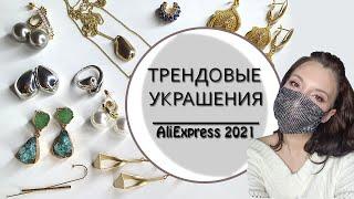 Трендовая бижутерия 2021 с AliExpress Цветы минимализм жемчуг маска для лица со стразами