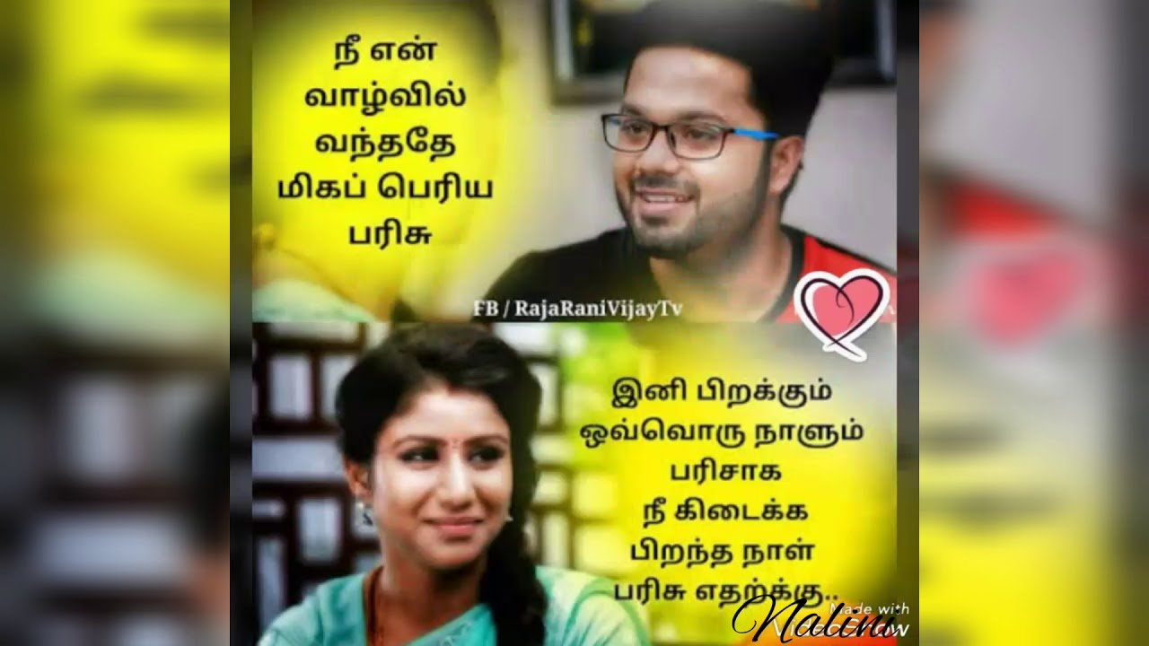 Raja Rani Serial Karthik And Semba Cute Tamil Love Quote S Video