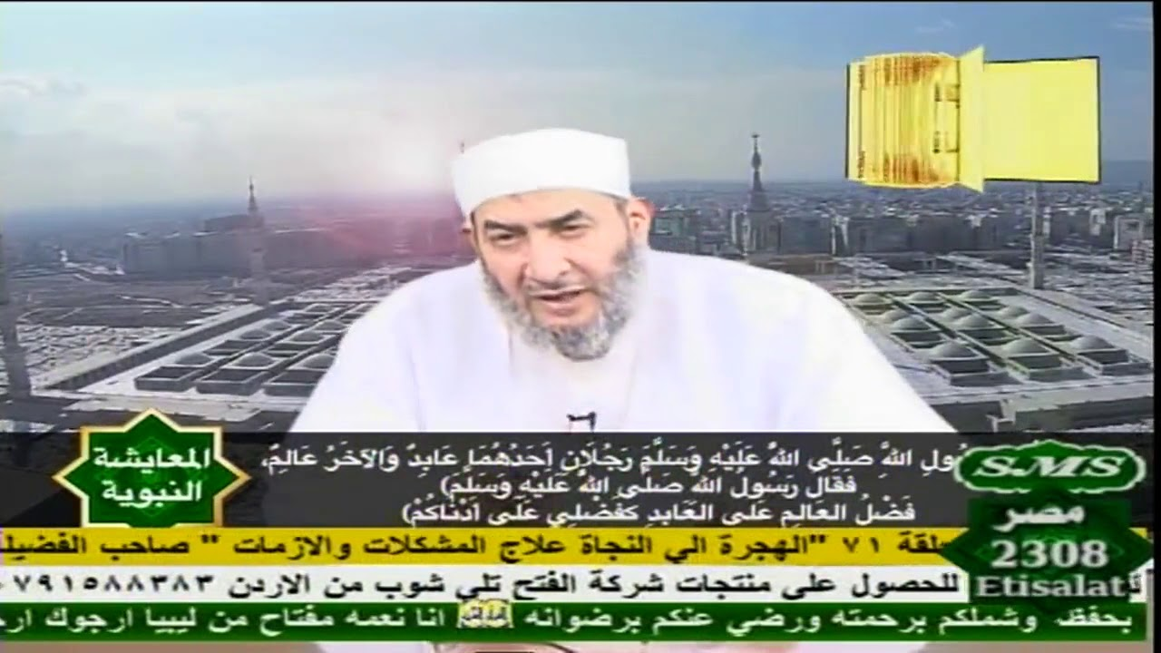 هدي النبي صلى الله عليه وسلم  | المعايشة النبوية