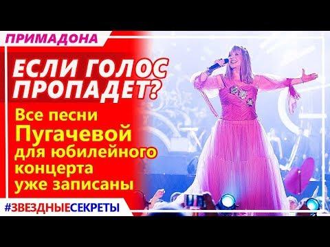 🔔Если голос пропадёт? Все песни Пугачевой для юбилейного концерта уже записаны