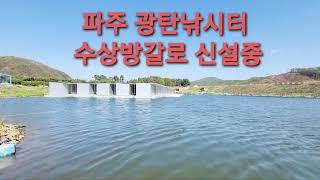 20210414 파주 광탄낚시터 수상방갈로 신설 중ㆍㆍ