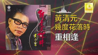 Download lagu 黃清元 Huang Qing Yuan - 重相逢 Chong Xiang Feng (Original Music Audio)