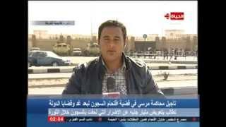 الحياة الآن - تأجيل محاكمة محمد مرسى و131 أخرين فى قضية إقتحام السجون خلال الثورة لبعد غد