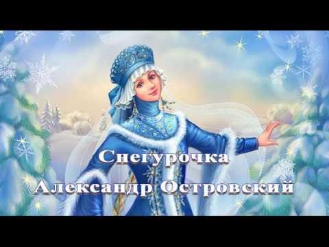 Снегурочка - Островский Александр Аудиосказка