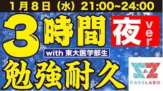 【21時~24時!】視聴者参加型:3時間勉強耐久!(90分×2)
