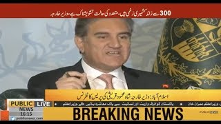 Foreign Minister Shah Mehmood Qureshi press conference   16 December 2018   Public News