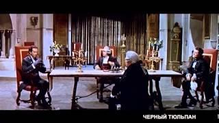 ЧЕРНЫЙ ТЮЛЬПАН ХФ ПРИКЛЮЧЕНИЯ 28 03 34сек