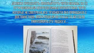 буктрейлер тайна двух океанов