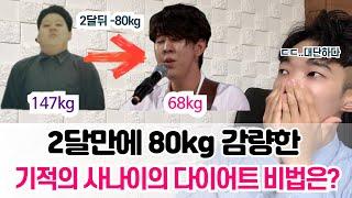 2달만에 80kg 감량한 기적의 사나이의 다이어트 비법…