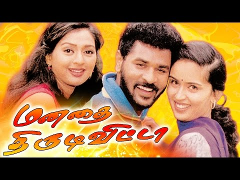 Manadhai Thirudivittai | Tamil Full Movie | Prabhu Deva, Vivek & Kausalya | Romantic Full Movie