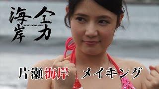 汚部屋女優・古崎瞳が有名海岸を水着で全力で走る。 砂に足を取られ、転...