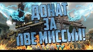 В Warface будут давать донат оружие за PvE миссии?!