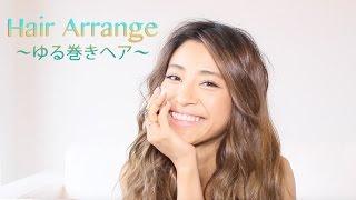 こんにちは。山中美智子です。 簡単にできるヘアアレンジ第1弾! 『外人...