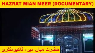 Documentary on HAZRAT MIAN MIR, Lahore