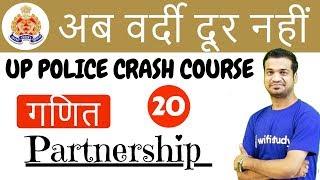 5:00 PM - UP Police 2018 | Maths by Naman Sir | Partnership
