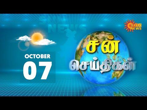 Sun Seithigal | சன் காலை செய்திகள் | 07.10.2020 | Morning News | Sun News