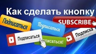 Как сделать кнопку ПОДПИСАТЬСЯ в видео на канале YouTube