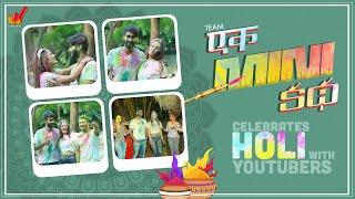 Ek Mini Katha Team Holi Celebrations | Santosh Shoban | Kavya Thapar | Karthik Rapolu Image
