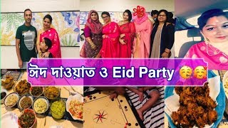 ঈদ দাওয়াত ও আনন্দ 🥳🥰|Our Happy Eid Celebration |Bangladeshi American Vlogger