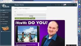 Урок 1  Создание видео письма iWowWe