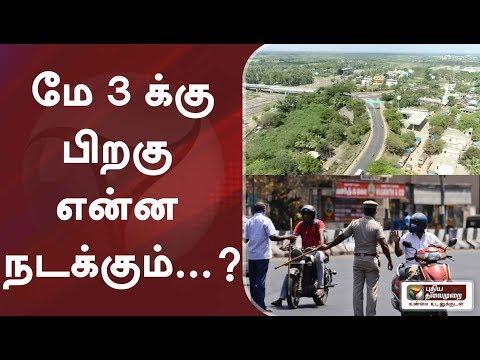 மே 3 க்கு பிறகு என்ன நடக்கும்...? | 144 | Lock Down | India | Tamil Nadu