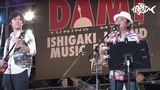 2015年11月21日(土)に石垣島で行われた「TsunDAMI ISLAND FES 2015」...