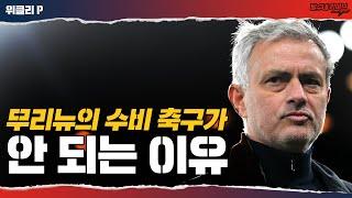 [쪼호분석] 무리뉴 수비 축구가 안 되는 이유 (진지주의)