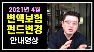#140  2021년 4월 변액보험 펀드변경 안내 방송