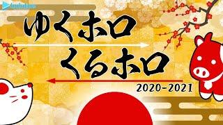 年末ホロライブ ~ゆくホロくるホロ2020~【#ゆくホロくるホロ2020】