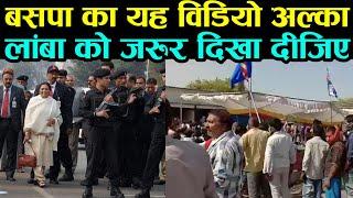 बहुजन समाज पार्टी का यह वीडियो अल्का लांबाको जरूर देखना चाहिए || Alka Lamba comments on Mayawati