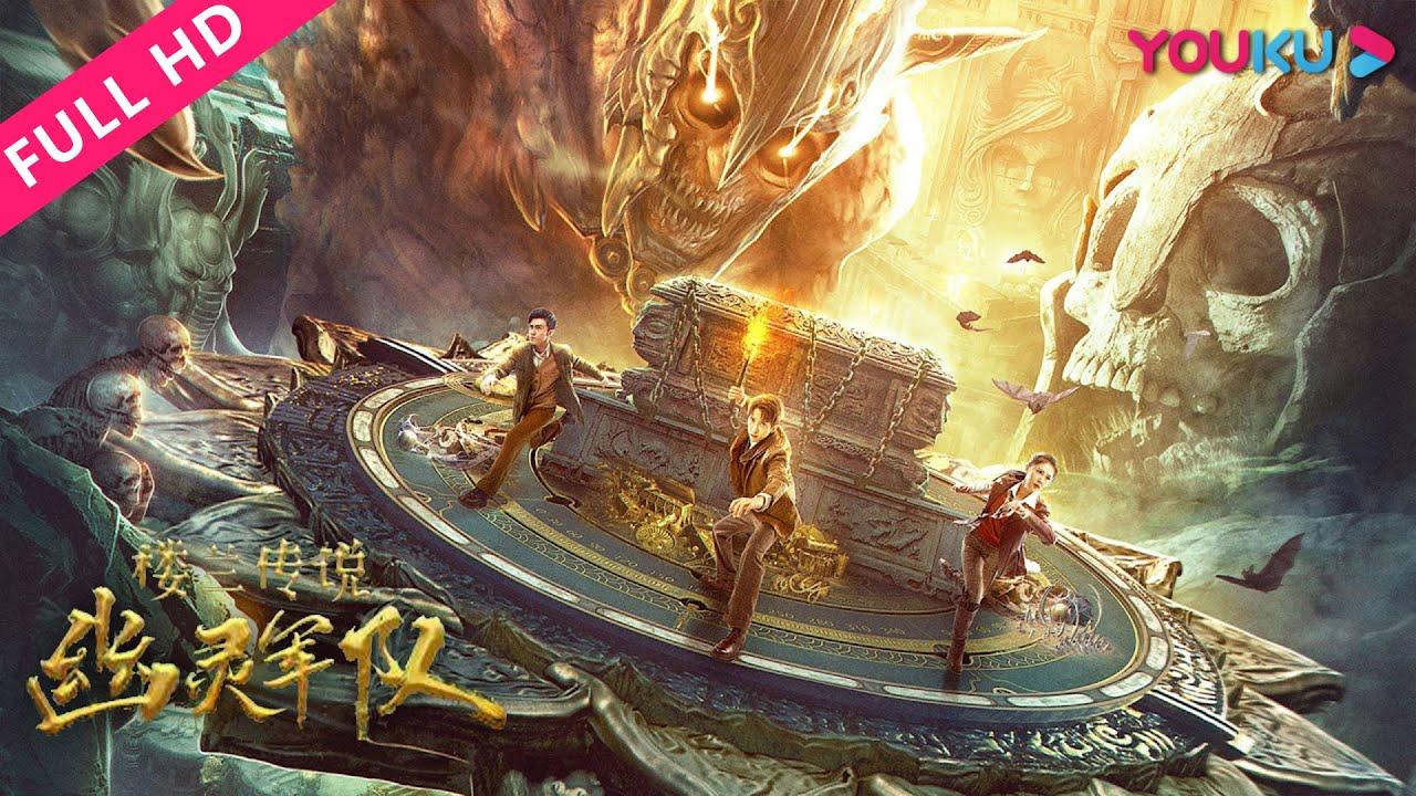Download ENGSUB【楼兰传说:幽灵军队 The Legend of Loulan: Ghost Army】楼兰遗迹冒险探寻真相!  | 动作/冒险/奇幻 | YOUKU MOVIE | 优酷电影