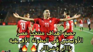 شاهد جميع اهداف منتخب مصر الأوليمبي في البطولة الأفريقية - ( وتألق نجوم المنتخب الاوليمبي )🔥🔥