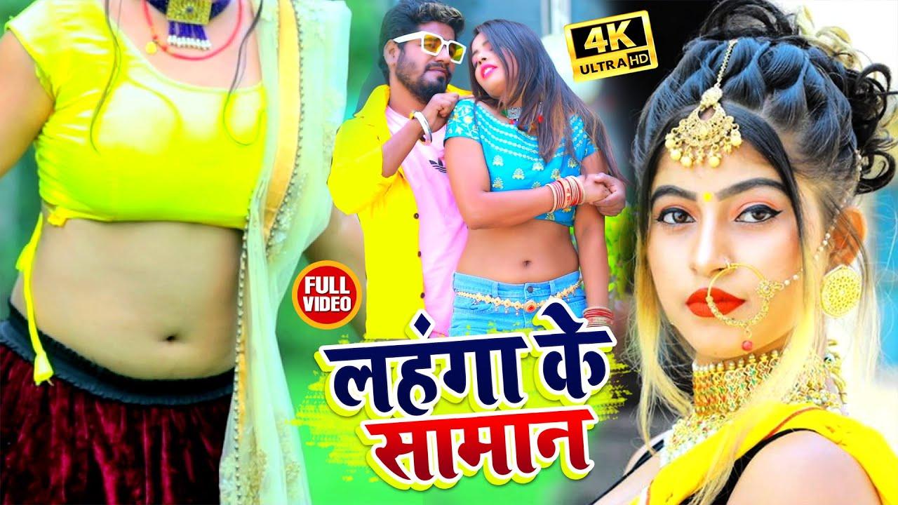 #Video | लहंगा के सामान | Sonu Sagar | Lahanga Ke Saman | Bhojpuri Song 2021