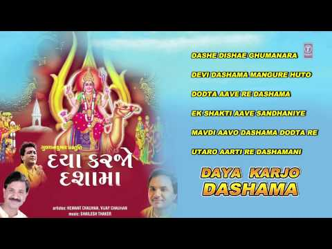 DAYA KARJO DASHAMA GUJRATI BHAJAN BY HEMANT CHAUHAN, VIJAY CHAUHAN [FULL AUDIO SONG JUKE BOX]
