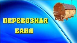 Баня Бочка. Купить теплую Баню Бочку под ключ недорого в Перми(, 2017-05-03T12:21:56.000Z)