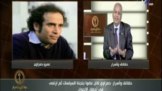 مصطفى بكرى يفتح النار على عمرو حمزاوي..