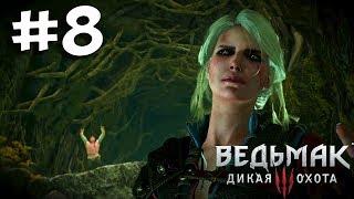 Прохождение Ведьмак 3: Дикая Охота (The Witcher 3: Wild Hunt) Полное прохождение. #8 Играем за Цири