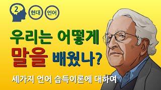 스키너, 촘스키, 피아제 : 언어습득이론 (feat. 칸트)