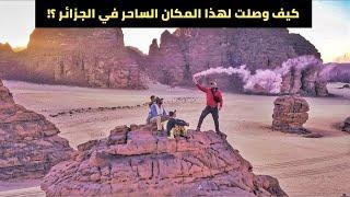 هذا المكان الرائع موجود بمدينة #جانت في صحراء الجزائر... THIS IS OUR BEAUTIFUL COUNTRY 🇩🇿