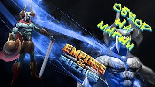 Empires & Puzzles ▲ ОБЗОР НА МАГНИ ▲ ЕЩЕ ОДИН ШОТЕР