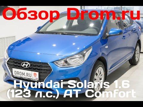 Новый Hyundai Solaris 2017 1.6 123 л.с. AT Comfort видеообзор