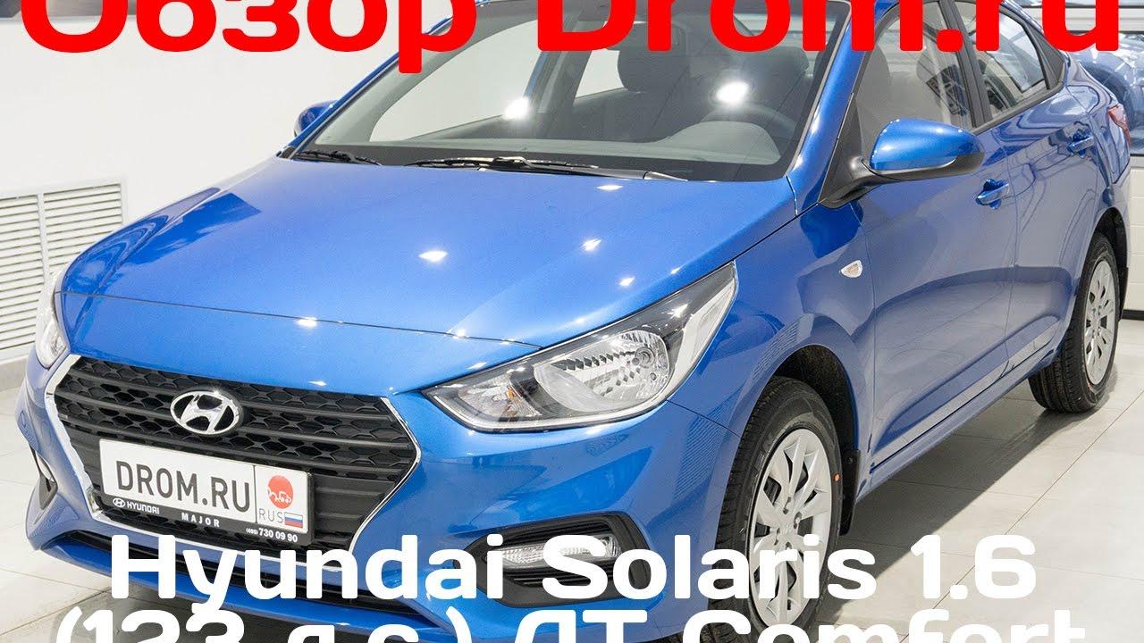 Новый Hyundai Solaris 2017 обзор в автосалоне - YouTube