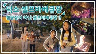 [오채아♥오채린] 덕소 셀프바베큐장ㅣ아이들과가기 좋은곳